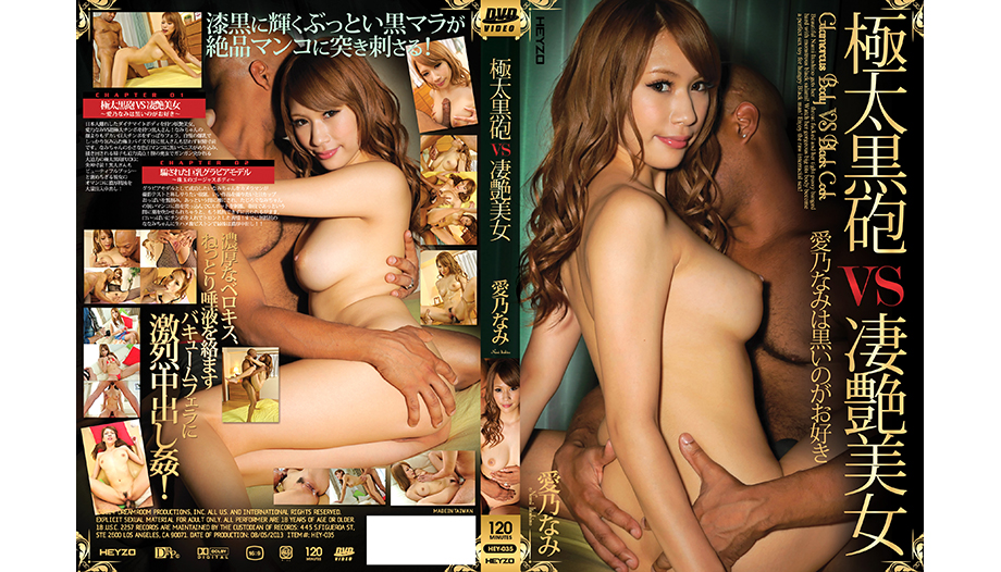 Nami itoshino nami itoshino s glamorous body vs black cock онлайн